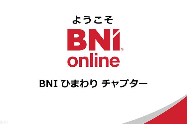 BNIとは